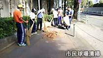 市民球場清掃
