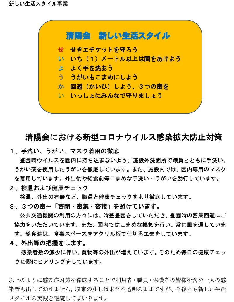清陽会における新型コロナウイルス感染拡大防止対策