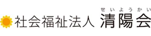 社会福祉法人 清陽会|知的障害者支援施設 府中ひまわり園|府中あゆみ園